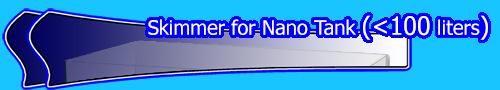 Skimmer for Nano Tank (100 liters)